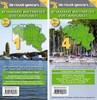 Bevaarbare Waterwegen België - 2-talig: Nederlands / Frans